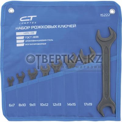 Набор ключей рожковых, 6 - 24 мм СИБРТЕХ 15222