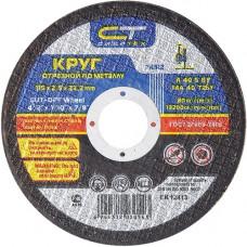 Круг отрезной по металлу, 150 х 2,5 х 22,2 мм СИБРТЕХ 74317 в Алматы