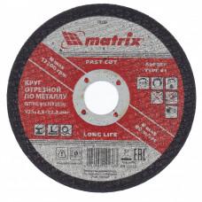 Круг отрезной по металлу, 125 х 2,5 х 22,2 мм. Matrix 74338 в Алматы