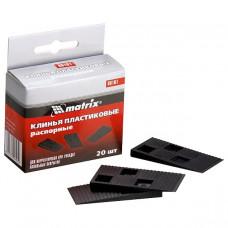 Клинья пластиковые распорные для корректировки при укладке напольных покрытий, 20 шт MATRIX 88101 в Алматы