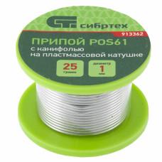 Припой с канифолью, D 1 мм, 25 г, POS61, на пластмассовой катушке Сибртех 913362 в Алматы