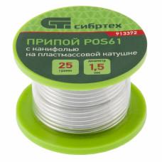 Припой с канифолью, D 1,5 мм, 25 г, POS61, на пластмассовой катушке Сибртех 913372 в Алматы
