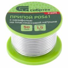 Припой с канифолью, D 1,5 мм, 50 г, POS61, на пластмассовой катушке Сибртех 913375 в Алматы
