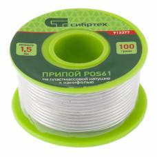 Припой с канифолью, D 1,5 мм, 100 г, POS61, на пластмассовой катушке Сибртех 913377 в Алматы