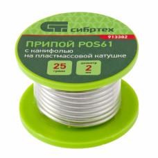 Припой с канифолью, D 2 мм, 25 г, POS61, на пластмассовой катушке Сибртех 913382 в Алматы
