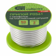 Припой с канифолью, D 2 мм, 50 г, POS61, на пластмассовой катушке Сибртех 913385 в Алматы