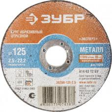 Круг отрезной абразивный ЗУБР по металлу,для УШМ, 125х2,5х22,2мм в Алматы