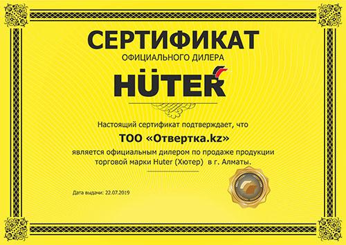 Отвертка.kz является официальным дилером HUTER в г. Алматы