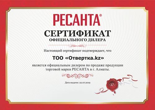 Сертификат официального дилера Ресанта в Казахстане